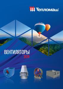 Каталог вентиляционного оборудования 2019