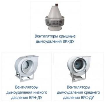 Вентиляторы радиальные (центробежные) дымоудаления ВРН-ДУ и ВРС-ДУ