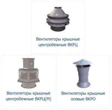 Вентиляторы крышные ВКРЦ и ВКРО