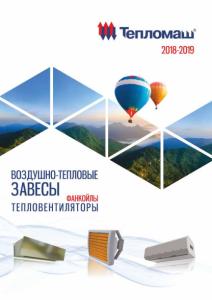 Каталог теплового оборудования Тепломаш 2019